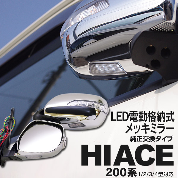 ハイエース 200系 1/2/3/4型 電動格納 メッキミラー 左右セット ウインカー LED ウェルカムランプ付き 【送料無料】