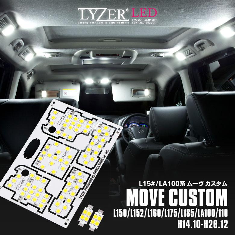 ムーヴカスタム L175/L185 LEDルームランプ LYZER (ライザー) プラモデル型 一枚基板 超高輝度 1Chip/100mA クールホワイト【送料無料】