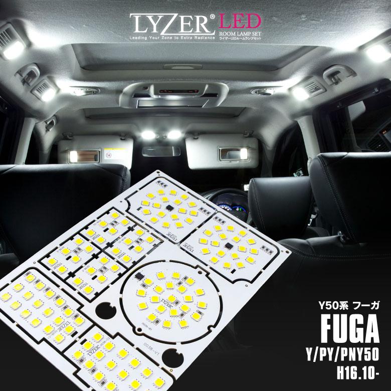 フーガ Y50 LEDルームランプ LYZER (ライザー) プラモデル型 一枚基板 超高輝度 1Chip/100mA クールホワイト【送料無料】