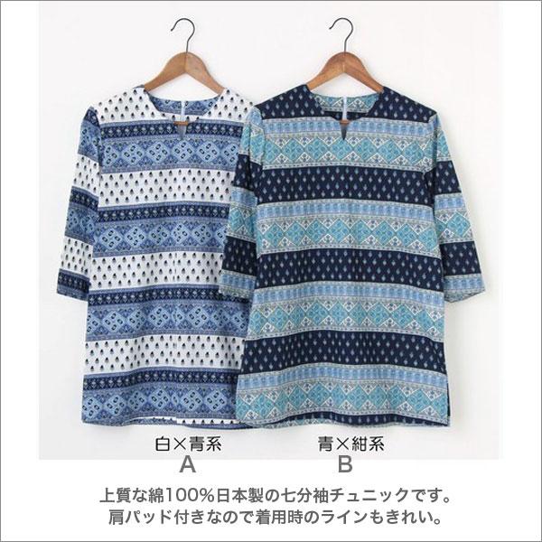 綿100%エスニックチュニックブラウスTシャツ七分袖レディース肩パッドありM/L/LL/3L
