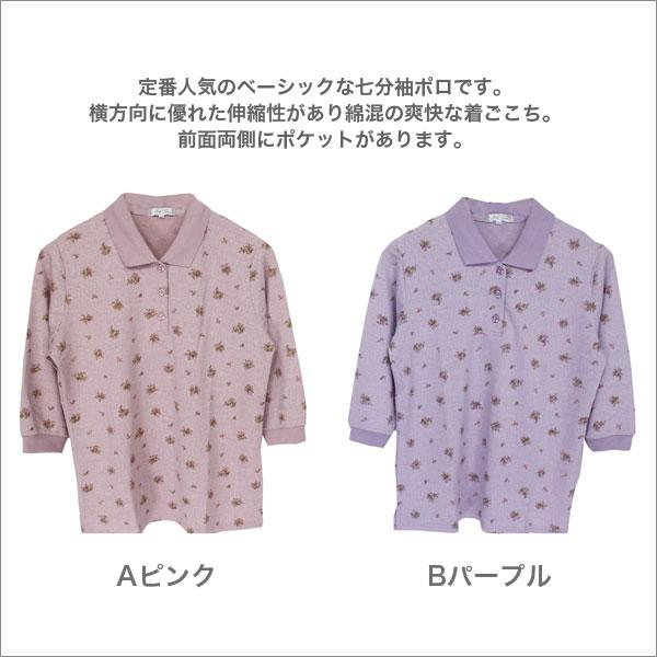 ポロシャツミセス7分袖MLLLピンクパープル