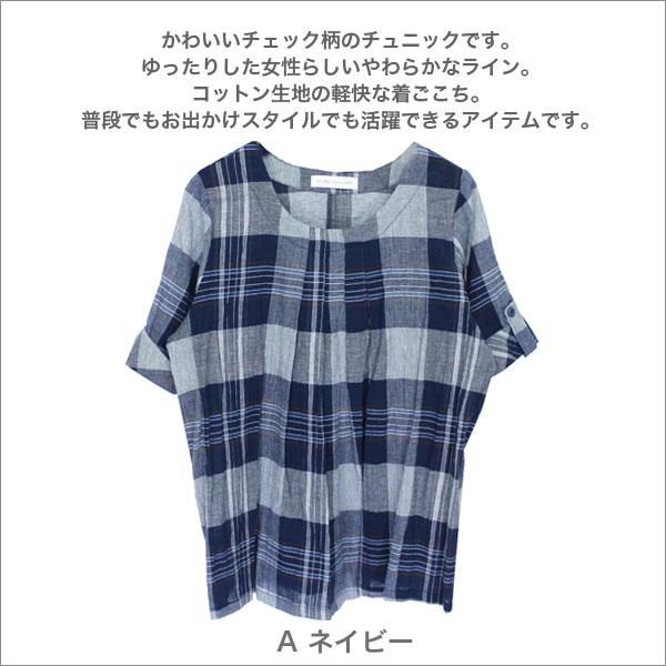 チュニックTシャツカットソー半袖綿コットンチェック柄40代50代60代