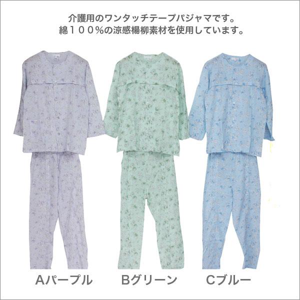 パジャマ介護介護服涼感おばあちゃん寝巻ねまき綿コットンマジックテープ