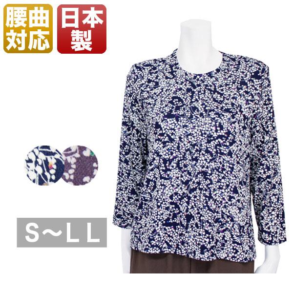 腰の曲りカバーtシャツレディース春夏秋用長袖紫/紺S/ML/LL