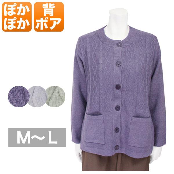 カーディガン レディース 秋冬用 背ボア もっちり やわらか 長袖 グレー グレーグリーン 紫 M L8nOPXw0kZN