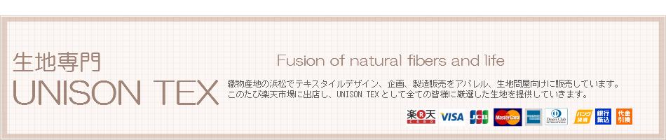 生地専門 UNISON TEX:生地・布を激安で!在庫限り、送料無料などの商品にご注目!