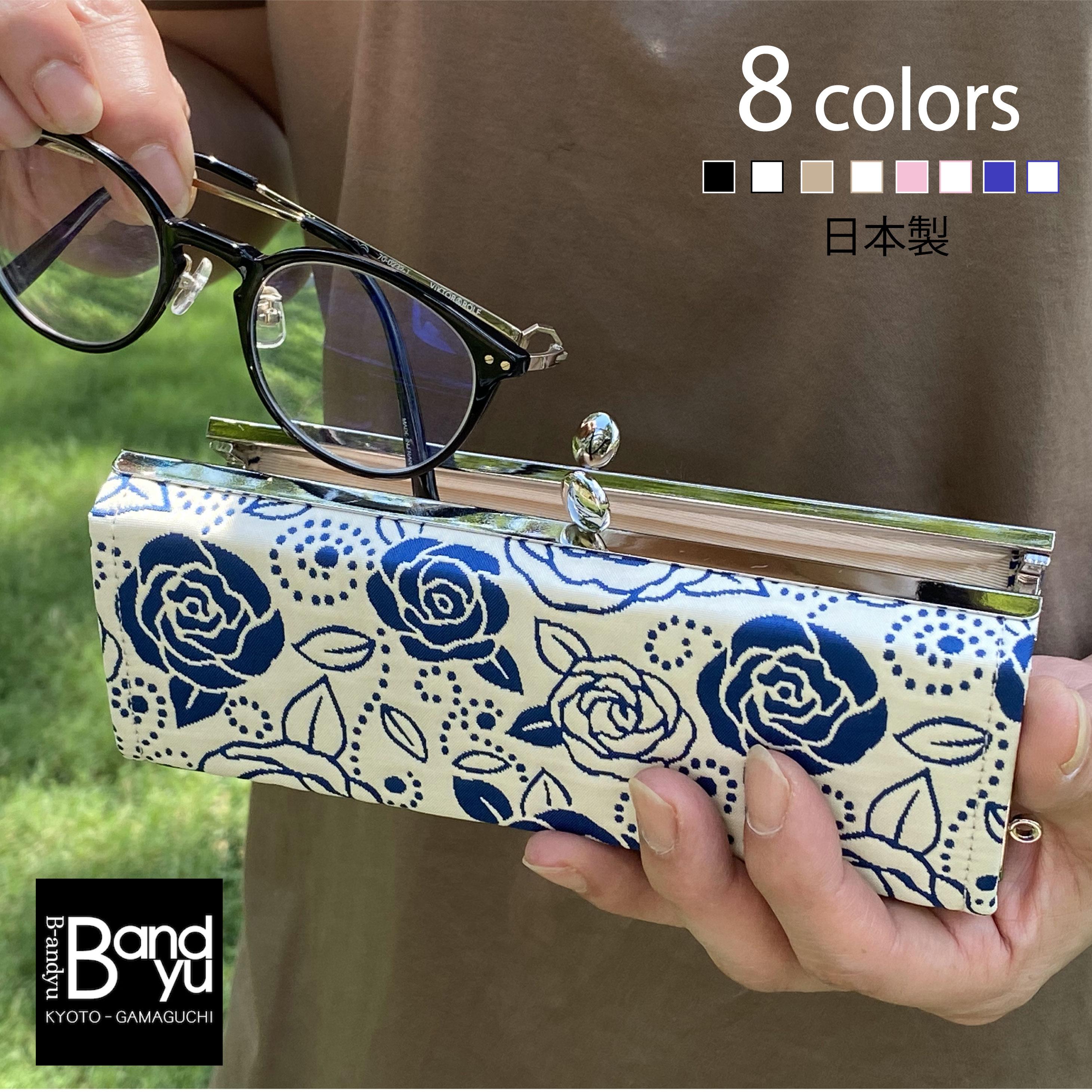 【ビアンデュ】薔薇 ボックス型 メガネケース 全8色誕生日 ギフト プレゼント 眼鏡 がま口 和柄 花柄 ペンケース サングラス ふくれ織 眼鏡入れ めがね大人 かわいい レディース