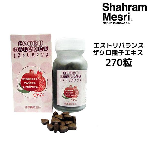 シャハランメスリ エストリバランス 270粒(250mg)ザクロ種子エキス Shahram Mesri ESTRI BALANCE