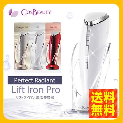 【あす楽】コスビューティー リフトアイロン プロ CB-032 Lift Iron Pro リフトアイロン 美顔器 イオン導入・導出
