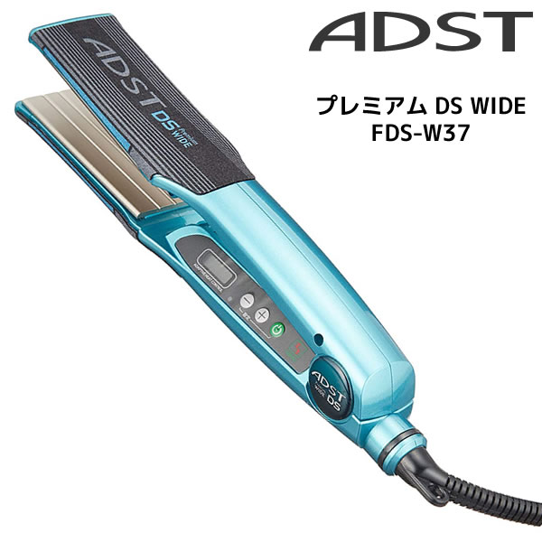 【在庫限り】ADST FDS-W37 プレミアム DS WIDE アイロン 60℃-180℃ アドスト アイロン(ストレート用)