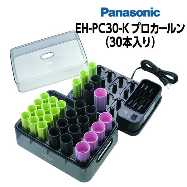 パナソニック EH-PC30-K プロカールン Panasonicホットカーラー プロ サロン用