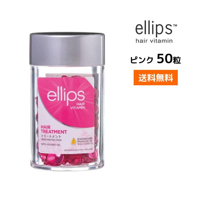 エリップス ドライダメージヘア ヘアビタミン お見舞い トリートメント 50粒 ピンク 期間設定価格 正規品ニノさんで紹介されました クチコミ 送料無料 サロン専売品 新品 ellips