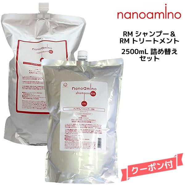ナノアミノ シャンプー&トリートメントRM 2500ml 詰め替えセット ニューウェイジャパン