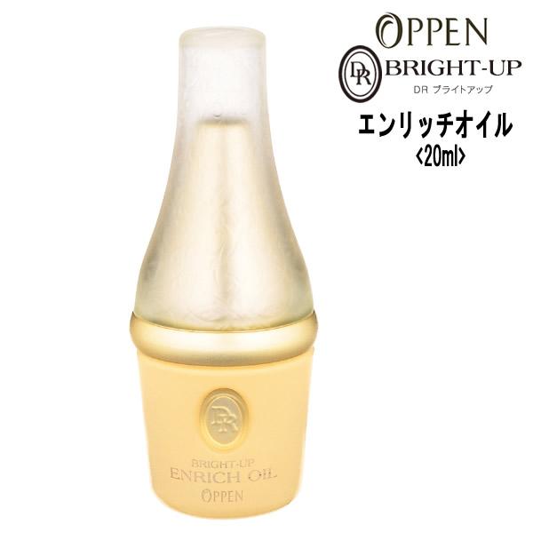 オッペン化粧品 OPPEN 化粧用油 DRブライトアップ エンリッチオイル 20ml 医薬部外品 無香料 無着色