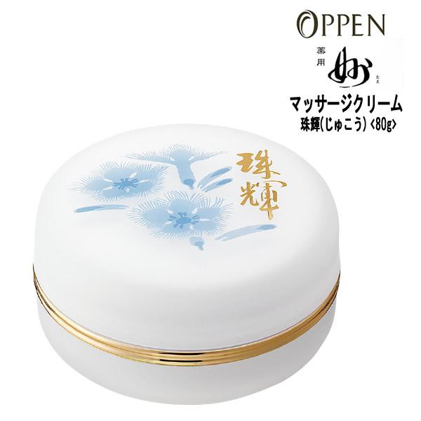 オッペン化粧品 OPPEN 基礎化粧品 マッサージクリーム 薬用珠輝(じゅこう)80g 薬用「妙」シリーズ