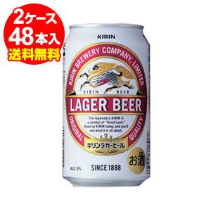 キリンラガービール 350ml缶×2ケース(48缶入)