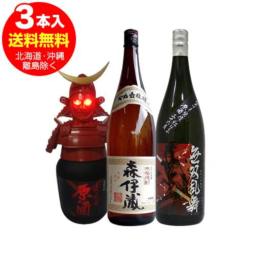 森伊蔵・無双乱舞・甲冑ボトル 合計3本お買い得セット