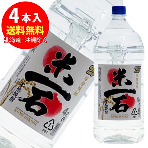 米一石ペットボトル 米焼酎25度 4L×4本