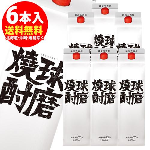 球磨焼酎パック 純米製 1.8L×6本
