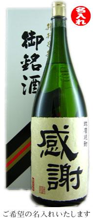 純米焼酎 4.5L瓶 名入れラベルド迫力、超特大の4.5L!益々繁盛(升升半升・4.5L)で縁起物です。