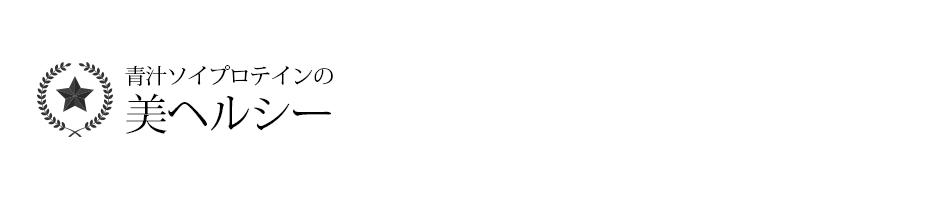青汁 ソイプロテインの美ヘルシー:フィットネススタジオ、オリジナルのダイエットプロテイン等