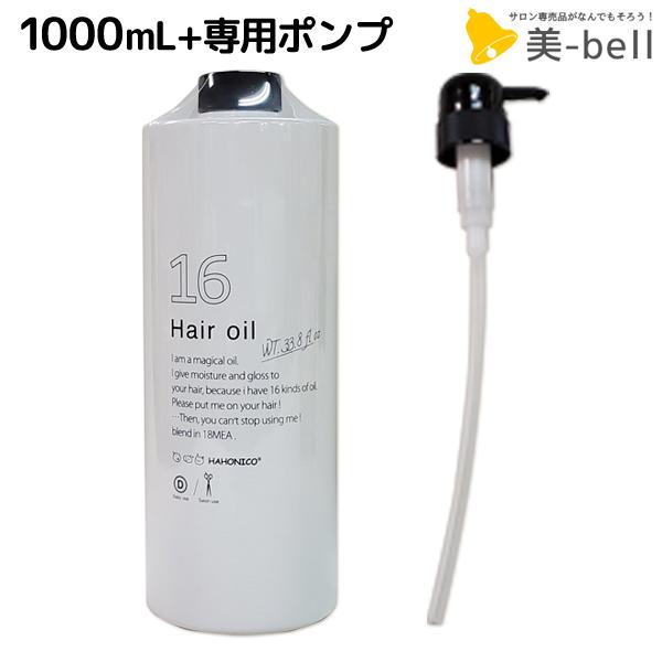 ハホニコ 十六油(16油) 1000mL + 専用ポンプ セット / 【送料無料】 1L 美容室 サロン専売品 美容院 ヘアケア