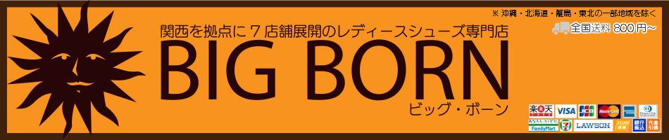 bigborn:レディースシューズ専門店