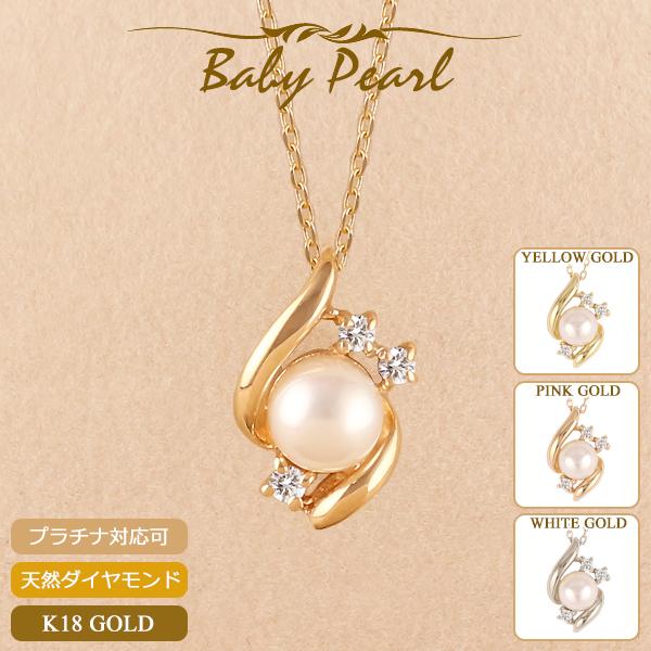 一粒パール ネックレス K18 18金 レディース アコヤ真珠 ダイヤモンド プラチナ 4mm アズキチェーン 金属アレルギー 安心 シンプル 華奢 ゴールド ピンクゴールド ホワイトゴールド スキンジュエリー 結婚式 送料無料