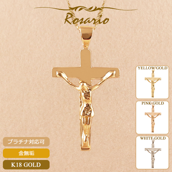 クロス ネックレス ロザリオ K18 18金 メンズ レディース ゴールド 十字架 プラチナ シンプル 金無垢 スクリュー チェーン 刻印 イエローゴールド ピンクゴールド ホワイトゴールド 金属アレルギー 安心 スクリューチェーン 送料無料