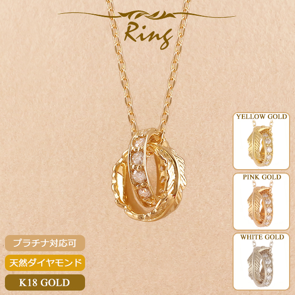 18金 ネックレス レディース K18 リングネックレス ダイヤモンド 指輪 ラインストーン リーフ スキンジュエリー 華奢 シンプル アズキチェーン ピンクゴールド イエローゴールド 金属アレルギー 安心 ホワイトゴールド 送料無料