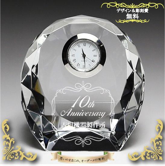 【クリスタル時計】結婚記念日 金婚式 銀婚式 贈り物 還暦 祝い 時計 記念品 会社記念 定年退職 栄転 永年勤続 記念時計 オリジナルプレゼント プチギフト お祝い 贈り物 名入れ ポイントアップ祭