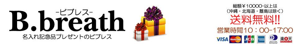 名入れ記念品プレゼントのビブレス:名入れの記念品で結婚や還暦のお祝い