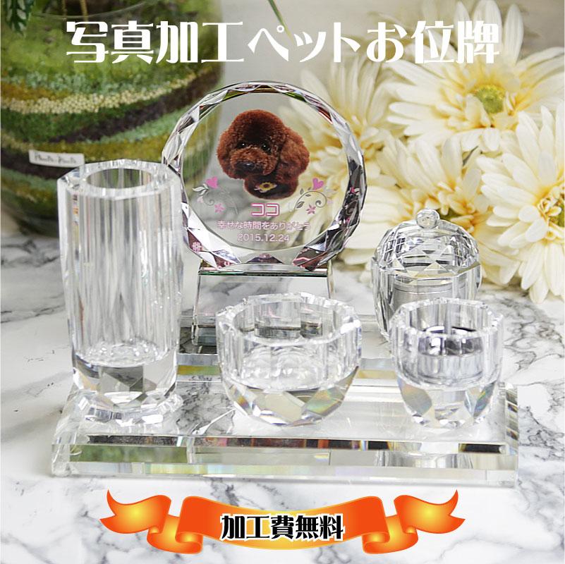 ペット仏壇【ポイントアップ祭】