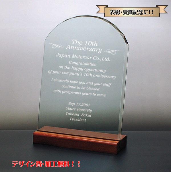 楯 表彰楯 記念楯 10mm ソーダガラス 盾 オーダーメイド オリジナル 送料無料【名入れ】父の日×ポイントアップ祭