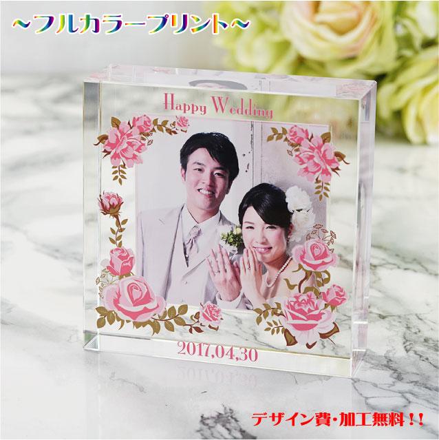 結婚祝い 結婚記念日 Wedding ウェディング 結婚式 記念品 オリジナル プレゼント 名入れ カラー印刷 ギフト 加工費無料