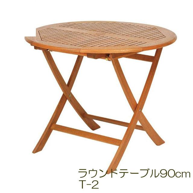 ラウンドテーブル90cm T-2