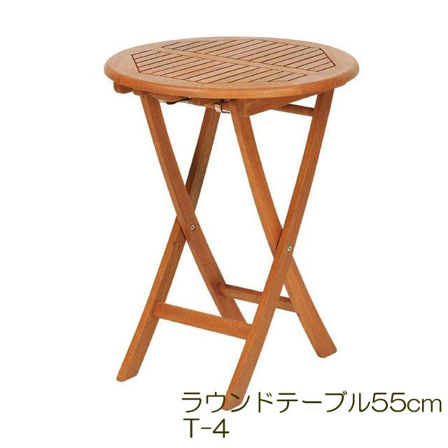 ラウンドテーブル55cm T-4(BBセレクト カフェ ラウンド 木製 丸テーブル ラウンドテーブル ウッドテーブル 木製テーブル ガーデン雑貨 ガーデン ガーデニング 雑貨 ガーデニング雑貨 ガーデンテーブル ガーデニングテーブル テーブル)