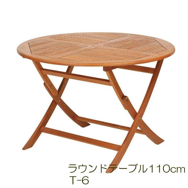 ラウンドテーブル110cm T-6