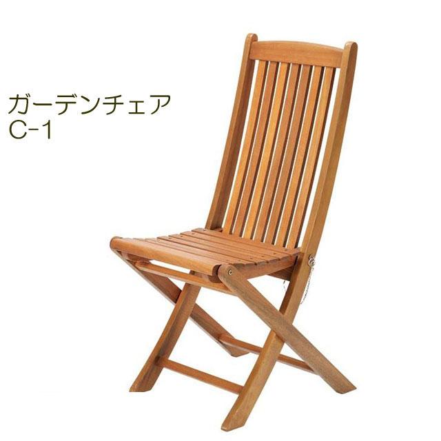送料無料 ガーデンチェア C-1(ガーデンチェアー チェアー チェア BBセレクト 折りたたみ椅子 折りたたみいす 折りたたみチェア 折り畳みチェア 椅子 いす イス おしゃれ 木の椅子 木製チェア 木製イス 木製 ガーデンガーデン雑貨 ガーデニング雑貨 ガーデニング 雑貨)