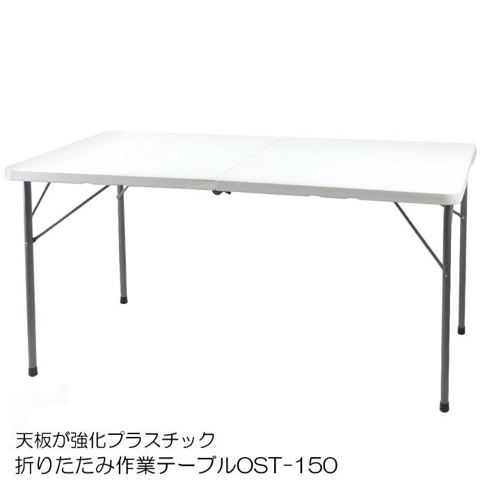 折りたたみ作業テーブル OST-150(ワークテーブル テーブル 作業台 折りたたみ式 折り畳みテーブル 折り畳み式テーブル プラスチック製 折り畳み ガーデン ガーデニング 折りたたみ 作業テーブル 持ち運び バーベキュー bbq アウトドア キャンプ オシャレ)