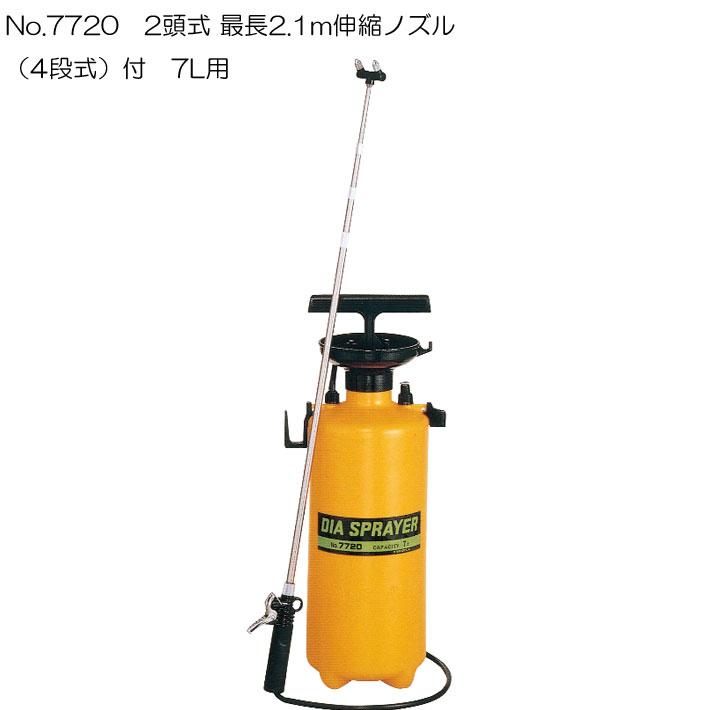 噴霧器7L用No7720 2頭式伸縮ノズル付噴霧器 手動式 蓄圧式 噴霧器 手動 噴霧器 ノズル 除草剤 噴霧器