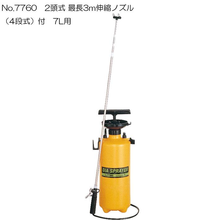 噴霧器7L用No7760 2頭式伸縮ノズル付噴霧器 手動式 蓄圧式 噴霧器 手動 噴霧器 ノズル 除草剤 噴霧器