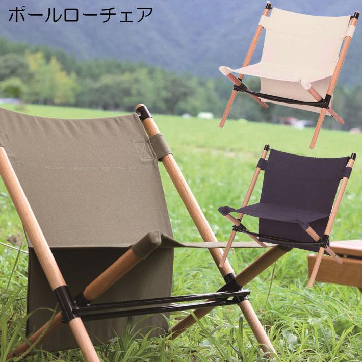 ポールローチェア POL-C56 ( アウトドアグッズ 屋外 ポータブルチェア 便利グッズ 持ち運び チェア チェアー ローチェア 椅子 いす イス アウトドア キャンプ キャンプグッズ アウトドアチェア コンパクト 組み立て式 木製 アウトドア用品 キャンプ用品 おしゃれ )