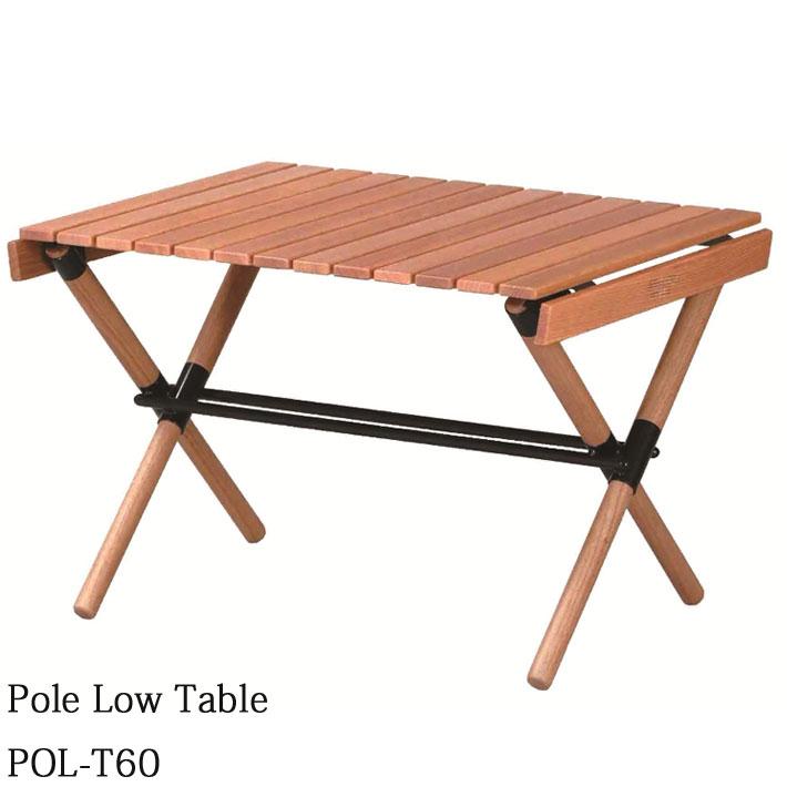 ポールローテーブル POL-T60 ( アウトドアグッズ コンパクトテーブル キャンプテーブル アウトドアテーブル 便利グッズ コンパクト テーブル ローテーブル 持ち運び 組み立て式 アウトドア キャンプ キャンプグッズ 木製 アウトドア用品 キャンプ用品 おしゃれ )