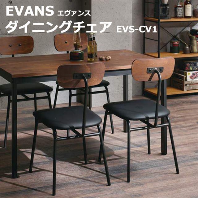 エヴァンス チェア EVS-CV1 ( 椅子 レザー いす スチール シンプル チェアー モダン 北欧 ダイニングチェア 食卓椅子 合成皮革 天然木 木製 リビング 食卓 ヴィンテージ レトロ おしゃれ ダイニングチェアー ダイニング リビングチェア ダイニングイス イス )