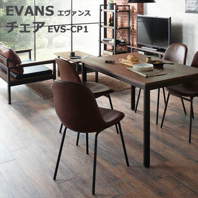 エヴァンス チェア シェル型EVS-CP1 ( 椅子 レザー いす スチール シンプル チェアー モダン 北欧 ダイニングチェア 食卓椅子 合成皮革 木製 リビング 食卓 ヴィンテージ レトロ おしゃれ ダイニングチェアー ダイニング リビングチェア ダイニングイス イス )