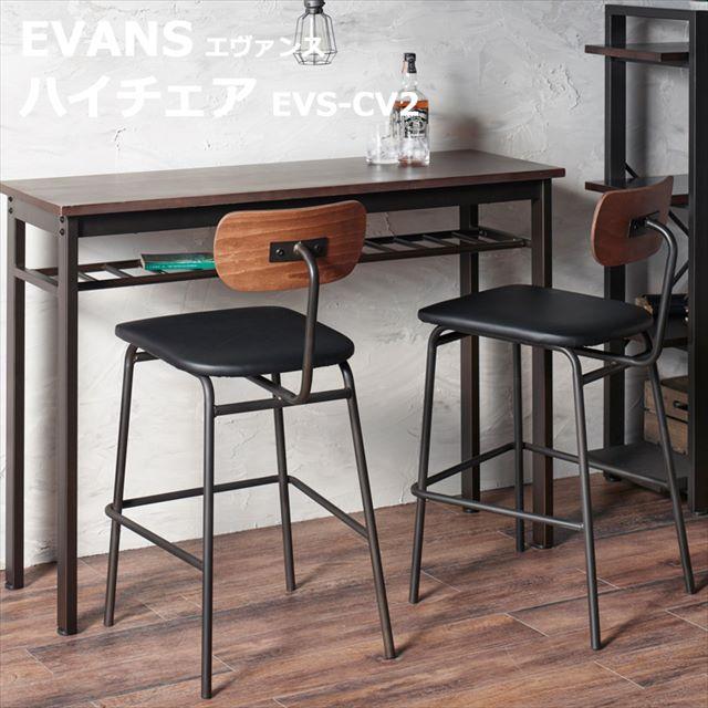 エヴァンス ハイチェア EVS-CV2(チェア 椅子 いす レザー 合成皮革 天然木 木製 スチール リビング モダン 北欧 シンプル チェア ヴィンテージ レトロ アンティーク オールドファニチャー インダストリアル カウンターチェア ハイチェア イス)
