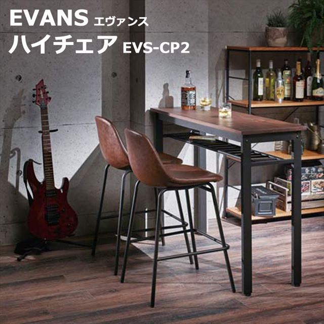 おしゃれなハイチェア エヴァンス ハイチェア EVS-CP2 チェア 椅子 いす レザー 合成皮革 天然木 木製 スチール 北欧 35%OFF イス カウンターチェア ヴィンテージ 最安値 オールドファニチャー リビング アンティーク インダストリアル モダン レトロ シンプル