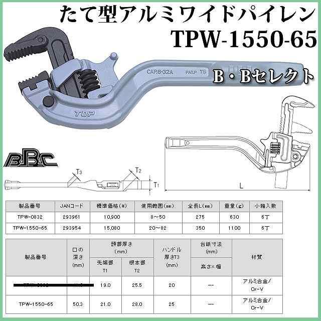 【トップ工業】たて型アルミワイドパイレン TPW-1550-65(作業工具,DIY工具)
