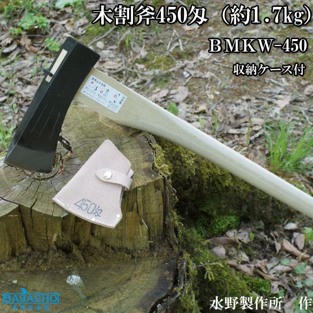 木割斧450匁(約1.7kg) BMKW-450 取扱い説明書 GS1QRコード付